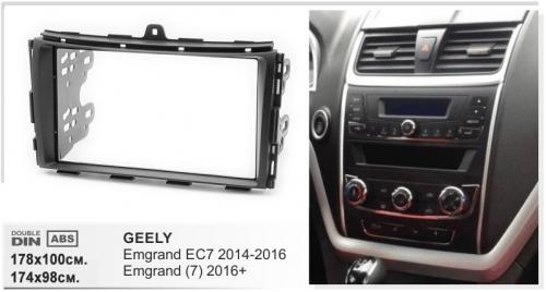 Переходная рамка Geely Emgrand EC7 2014+ 2Din