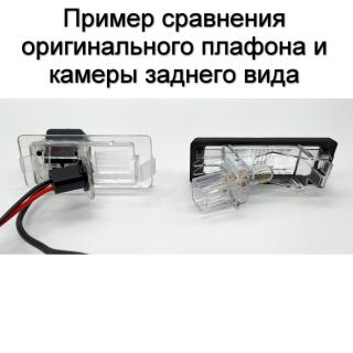 Камера заднего вида Lada Xray 2019+