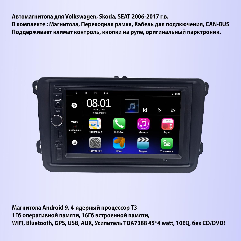 Штатная магнитола Volkswagen 7-дюймов NaviFly Android 9 16/1gb