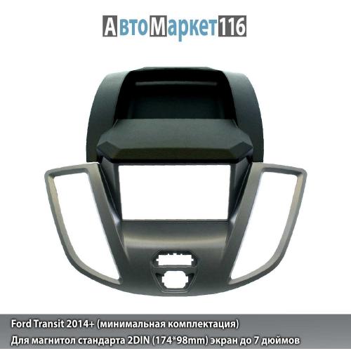 Переходная рамка Ford Transit 2014+ 2din