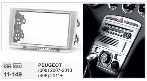 Переходная рамка Peugeot 308 (2007-2013), 408 (2011+)